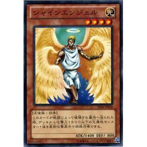 遊戯王カード シャインエンジェル / 機光竜襲雷(SD26) / シングルカード|card-museum