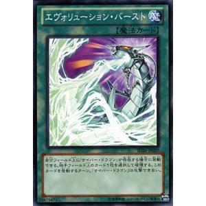 遊戯王カード エヴォリューション・バースト / 機光竜襲雷(SD26) / シングルカード|card-museum
