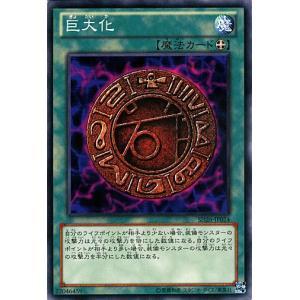 遊戯王カード 巨大化 / 機光竜襲雷(SD26) / シングルカード|card-museum