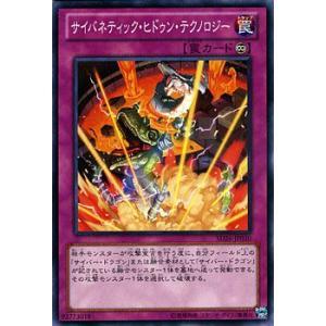 遊戯王カード サイバネティック・ヒドゥン・テクノロジー / 機光竜襲雷(SD26) / シングルカード|card-museum