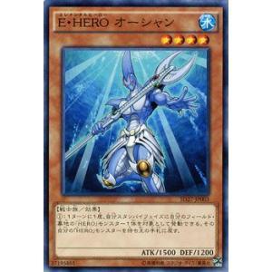 遊戯王カード E・HERO オーシャン / HERO's STRIKE(SD27) / シングルカード|card-museum