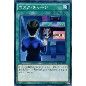 遊戯王カード マスク・チャージ / HERO's STRIKE(SD27) / シングルカード|card-museum