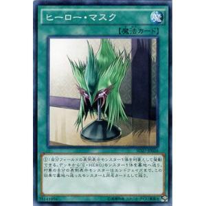 遊戯王カード ヒーロー・マスク / HERO's STRIKE(SD27) / シングルカード|card-museum