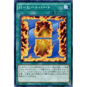 遊戯王カード H−ヒートハート / HERO's STRIKE(SD27) / シングルカード|card-museum