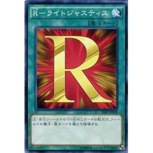 遊戯王カード R−ライトジャスティス / HERO's STRIKE(SD27) / シングルカード|card-museum