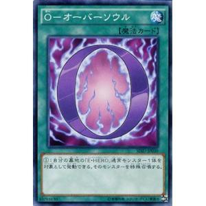 遊戯王カード O−オーバーソウル / HERO's STRIKE(SD27) / シングルカード|card-museum