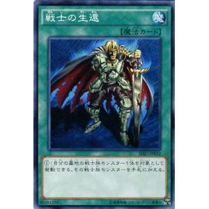 遊戯王カード 戦士の生還 / HERO's STRIKE(SD27) / シングルカード|card-museum