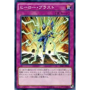 遊戯王カード ヒーロー・ブラスト / HERO's STRIKE(SD27) / シングルカード|card-museum