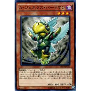 遊戯王カード A・ジェネクス・バードマン / シンクロン・エクストリーム(SD28) / シングルカード|card-museum