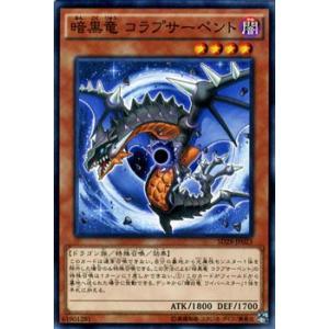 遊戯王カード 暗黒竜 コラプサーペント / シンクロン・エクストリーム(SD28) / シングルカード|card-museum