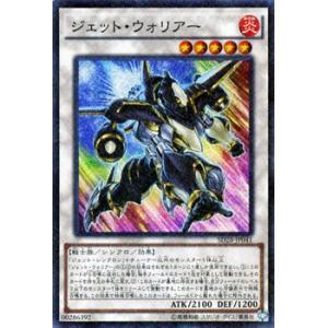 遊戯王カード ジェット・ウォリアー(スーパーレア) / シンクロン・エクストリーム(SD28) / シングルカード|card-museum