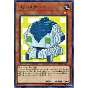 遊戯王 ストラクチャーデッキR ドットスケーパー(ノーマル) サイバース・リンク(SD32)|card-museum