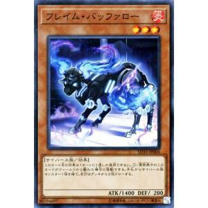 遊戯王カード フレイム・バッファロー(スーパーレア) STRUCTURE DECK -パワーコード・リンク-(SD33)|card-museum