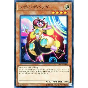 遊戯王カード レディ・デバッガー(スーパーレア) STRUCTURE DECK -パワーコード・リンク-(SD33)|card-museum
