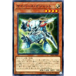 遊戯王カード サイバース・ガジェット(ノーマルパラレル) STRUCTURE DECK -パワーコード・リンク-(SD33)|card-museum