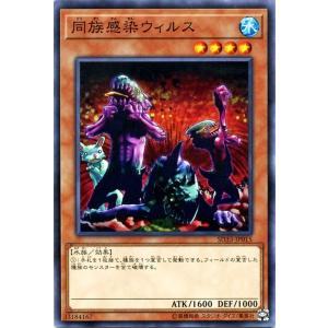 遊戯王カード 同族感染ウィルス(ノーマル) STRUCTURE DECK -パワーコード・リンク-(SD33)|card-museum