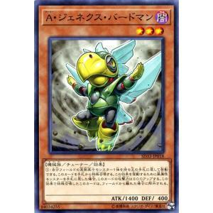 遊戯王カード A・ジェネクス・バードマン(ノーマル) STRUCTURE DECK -パワーコード・リンク-(SD33)|card-museum