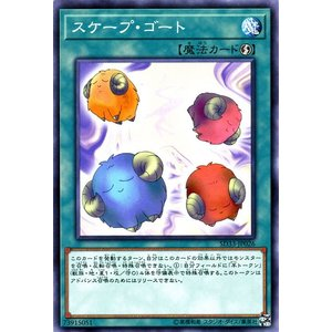 遊戯王カード スケープ・ゴート(ノーマル) STRUCTURE DECK -パワーコード・リンク-(SD33)|card-museum