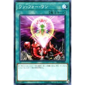 遊戯王カード ワン・フォー・ワン(ノーマル) STRUCTURE DECK -パワーコード・リンク-(SD33)|card-museum