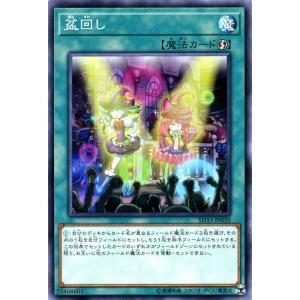 遊戯王カード 盆回し(ノーマル) STRUCTURE DECK -パワーコード・リンク-(SD33)|card-museum