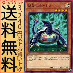 遊戯王カード 超電磁タートル(ノーマル) ストラクチャー デッキ マスター・リンク(SD34) | 効果モンスター 光属性 機械族|card-museum