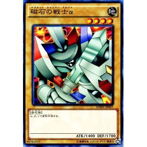 遊戯王 ストラクチャーデッキ 磁石の戦士α SDMY-JP007 武藤遊戯編|card-museum