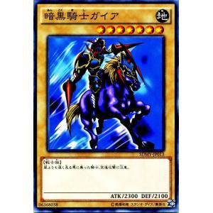 遊戯王 ストラクチャーデッキ 暗黒騎士ガイア SDMY-JP013 武藤遊戯編|card-museum