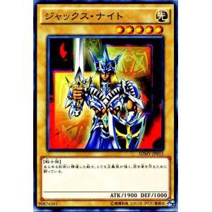 遊戯王 ストラクチャーデッキ ジャックス・ナイト SDMY-JP015 武藤遊戯編|card-museum