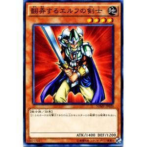遊戯王 ストラクチャーデッキ 翻弄するエルフの剣士 SDMY-JP020 武藤遊戯編|card-museum