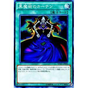 遊戯王 ストラクチャーデッキ 黒魔術のカーテン SDMY-JP024 武藤遊戯編|card-museum
