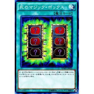 遊戯王 ストラクチャーデッキ 死のマジック・ボックス SDMY-JP025 武藤遊戯編|card-museum