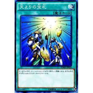 遊戯王 ストラクチャーデッキ 天よりの宝札 SDMY-JP029 武藤遊戯編|card-museum
