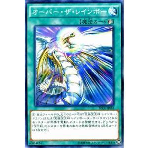 遊戯王カード オーバー・ザ・レインボー / ザ シークレット オブ エボリューション(SECE) / シングルカード|card-museum