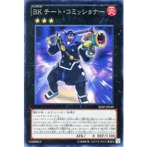 遊戯王カード BK チート・コミッショナー (レア) / シャドウスペクターズ(SHSP) / シングルカード|card-museum