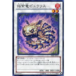 遊戯王カード 焔紫竜ピュラリス (スーパーレア) / シャドウスペクターズ(SHSP) / シングルカード|card-museum