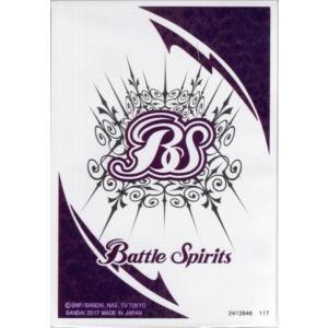 バトルスピリッツ カードスリーブ50枚(紫)(特性スリーブ) メガデッキ 双黒ノ龍皇(BS-SD41)|card-museum
