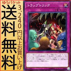 遊戯王カード トラップトリック(スーパーレア) ソウル・フュージョン(SOFU) | 通常罠|card-museum