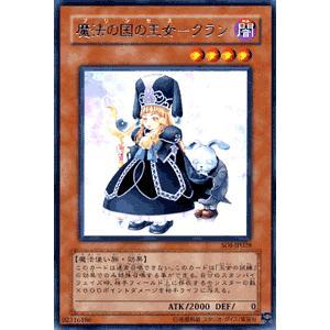遊戯王カード 魔法の国の王女−クラン (レア) / シングルカード|card-museum
