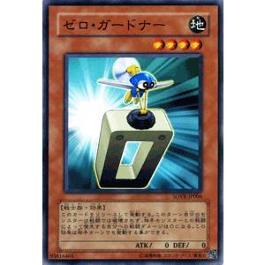 遊戯王カード ゼロ・ガードナー / スターダスト・オーバードライブ(SOVR) / シングルカード