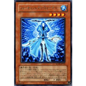 遊戯王カード フォーチュンレディ・ウォーテリー (レア) / スターダスト・オーバードライブ(SOVR) / シングルカード|card-museum