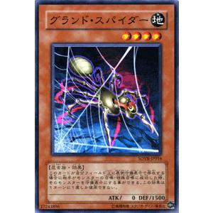 遊戯王カード グランド・スパイダー / スターダスト・オーバードライブ(SOVR) / シングルカード|card-museum