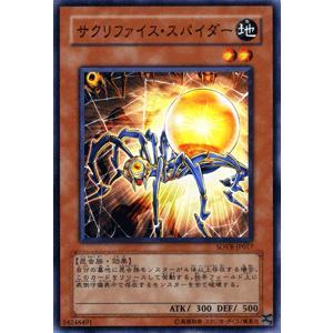 遊戯王カード サクリファイス・スパイダー / スターダスト・オーバードライブ(SOVR) / シングルカード|card-museum