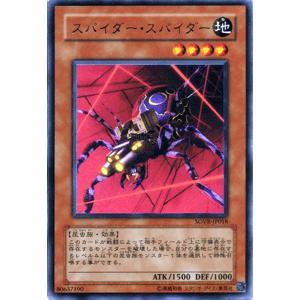 遊戯王カード スパイダー・スパイダー (レア) / スターダスト・オーバードライブ(SOVR) / シングルカード|card-museum
