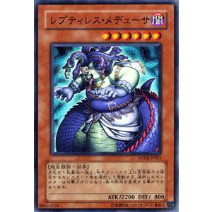 遊戯王カード レプティレス・メデューサ / スターダスト・オーバードライブ(SOVR) / シングルカード|card-museum