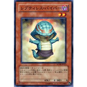 遊戯王カード レプティレス・バイパー / スターダスト・オーバードライブ(SOVR) / シングルカード|card-museum