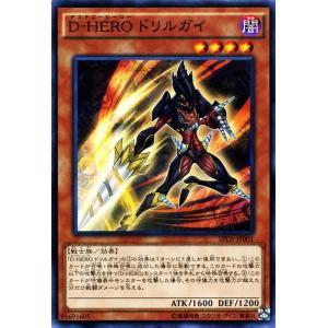 遊戯王カード D−HERO ドリルガイ ブースターSP デステニー・ソルジャーズ(SPDS) シングルカード SPDS-JP001-N|card-museum