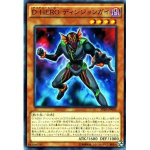 遊戯王カード D−HERO ディシジョンガイ ブースターSP デステニー・ソルジャーズ(SPDS) シングルカード SPDS-JP003-N card-museum