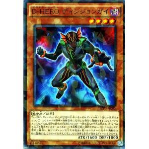 遊戯王カード D−HERO ディシジョンガイ(ノーマルパラレル) ブースターSP デステニー・ソルジャーズ(SPDS) シングルカード SPDS-JP003-NP card-museum