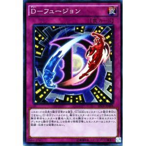 遊戯王 D−フュージョン(スーパーレア) ブースターSP デステニー・ソルジャーズ(SPDS) シングルカード SPDS-JP008-SR card-museum