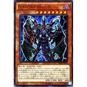 遊戯王カード D−HERO Bloo−D(スーパーレア) ブースターSP デステニー・ソルジャーズ(SPDS) シングルカード SPDS-JP012-SR|card-museum